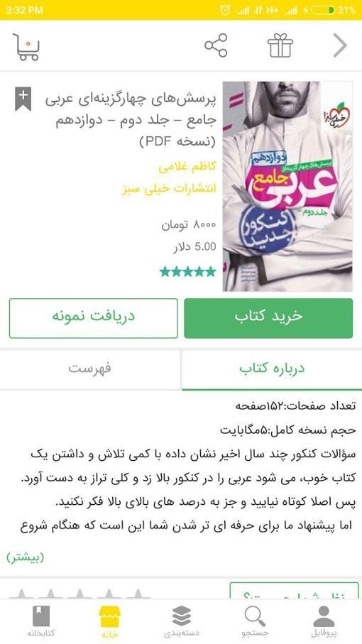 KheiliBooks 9.2.5 دانلود اپلیکیشن خیلی بوکز انتشارات خیلی سبز