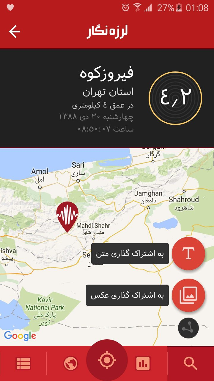 دانلود LarzeNegar 1.3.3 – برنامه لرزه نگار زلزله نگار اندروید