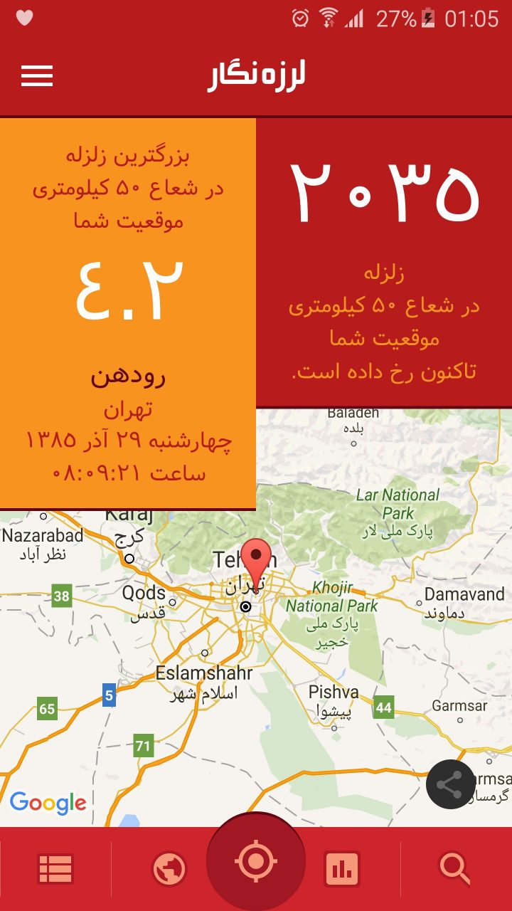 LarzeNegar 1.3.3 دانلود نرم افزار لرزه نگار زلزله نگار اندروید