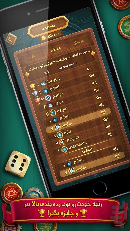 Mencherz 3.3.1 دانلود بازی منچرز منچ آنلاین و آفلاین اندروید