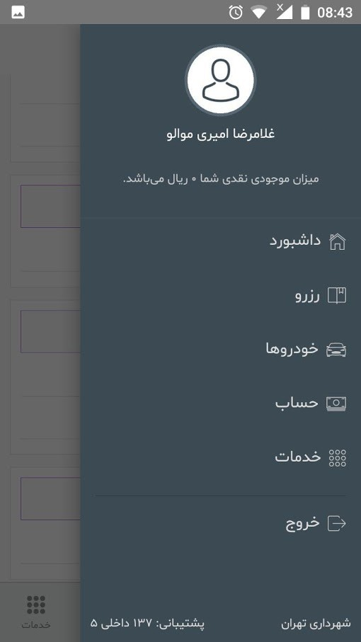 My Tehran 9.0 دانلود اپلیکیشن خرید طرح ترافیک (تهران من)