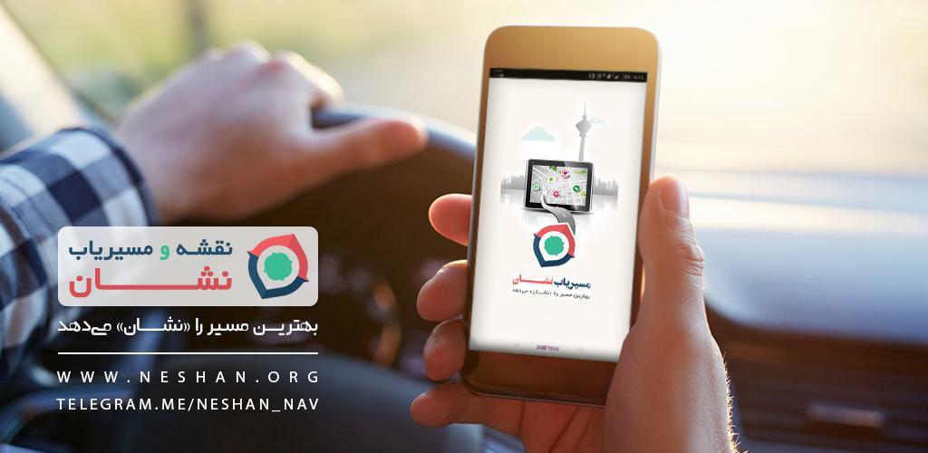 دانلود Neshan 7.2.2 نقشه و مسیریاب نشان برای اندروید و iOS آیفون