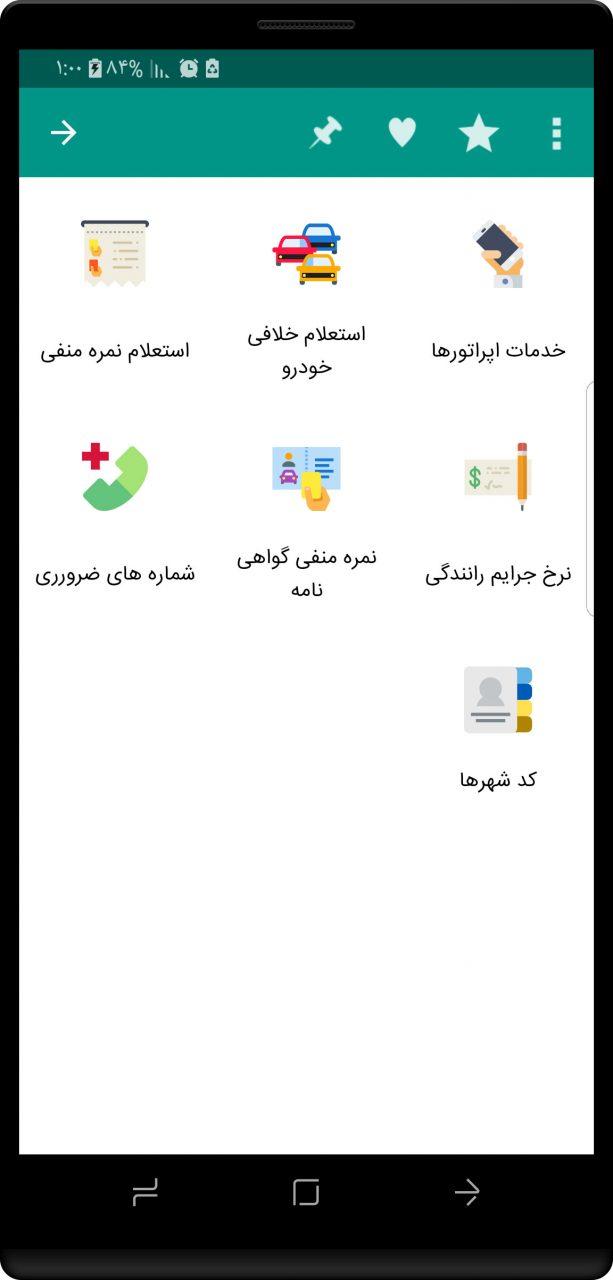 دانلود ToolBox 5.5.24 برنامه جعبه ابزار کامل و فارسی اندروید