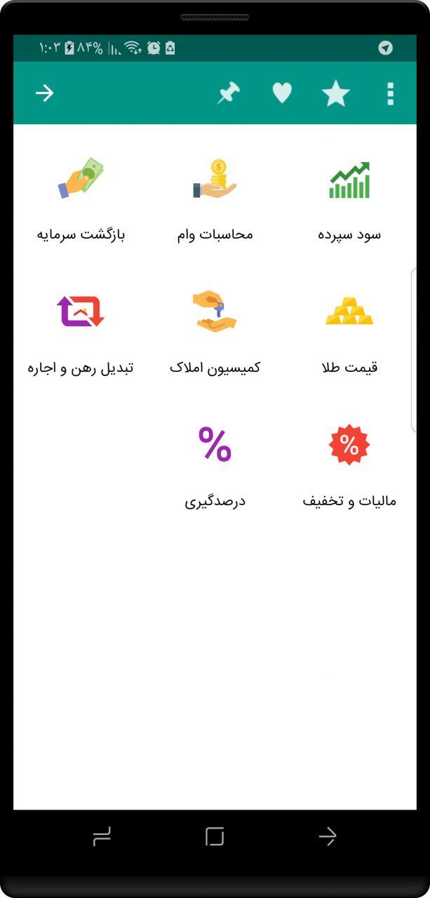 دانلود ToolBox 5.5.8 برنامه جعبه ابزار کامل و فارسی اندروید