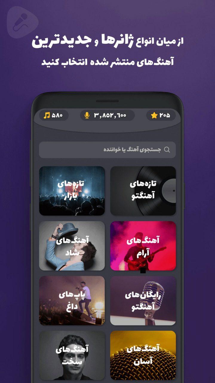 AhangeTO 2.5 دانلود برنامه خوانندگی ایرانی آهنگتو