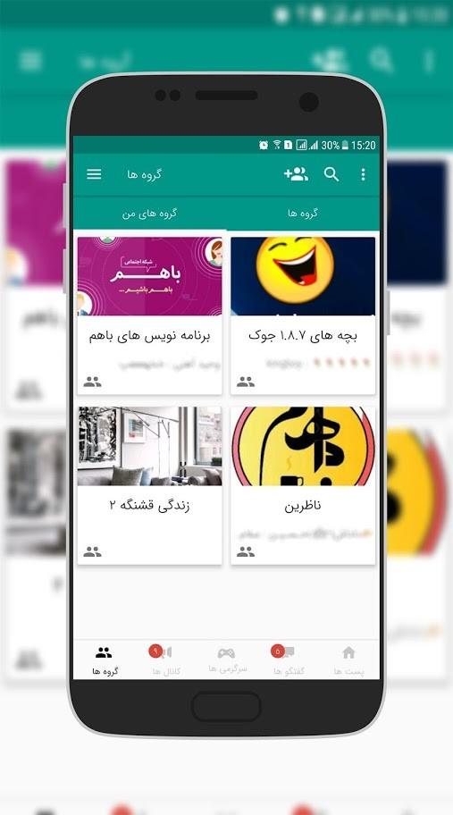 دانلود باهم BaHam 11.2 برنامه شبکه اجتماعی اندروید