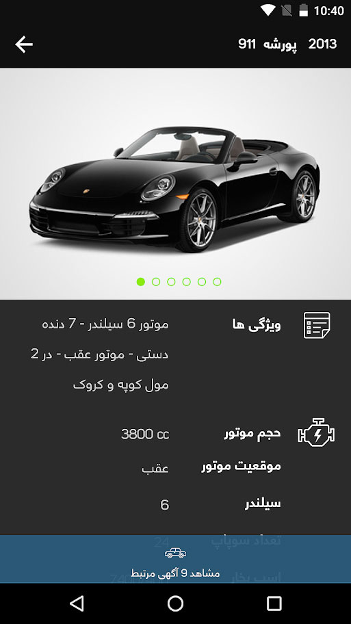 دانلود برنامه باما Bama 4.0 اپلیکیشن خرید و فروش خودرو