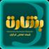 Besharat 1.12.23 دانلود اپلیکیشن بشارت 1452 اسامی برندگان و سوال