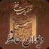 دانلود Divan Hafez 26 برنامه دیوان حافظ صوتی همراه با فال حافظ اندروید