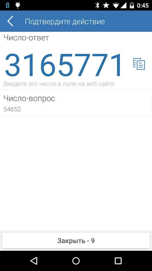 E-NUM 3.7.26.R-29 3.7.26 دانلود برنامه احراز هویت وبمانی اندروید