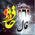 Fale Hafez 1.41 دانلود فال حافظ با تفسیر (صوتی) اندروید
