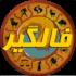 FalGir 20.0 دانلود فال گیر (فال حافظ، فال تاروت، فال انبیاء و فال قهوه)