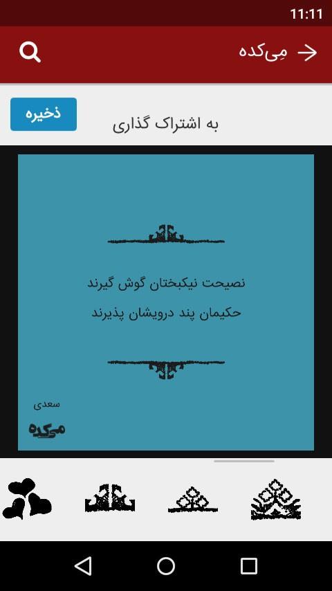 دانلود Meikade 4.2.2 برنامه میکده گنجینه نفیس شعر فارسی