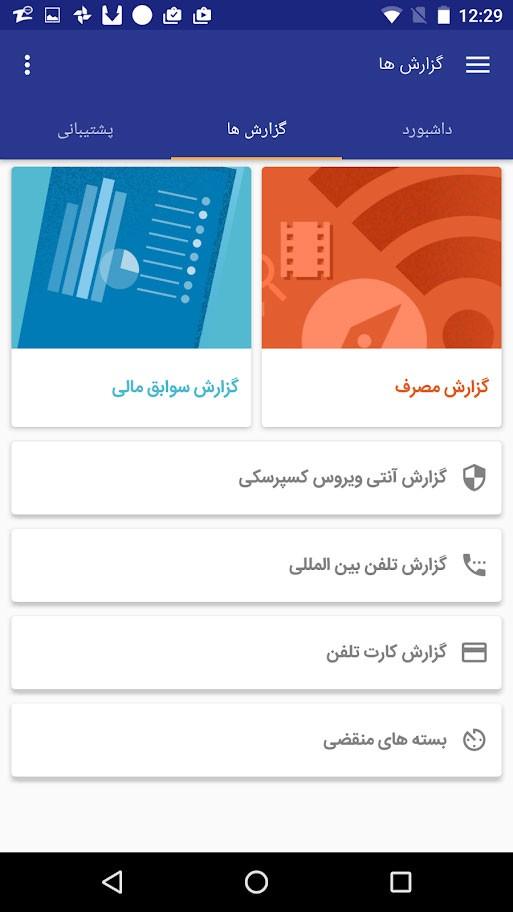 MyShatel 3.2.6 دانلود مای شاتل خرید ترافیک و تمدید سرویس