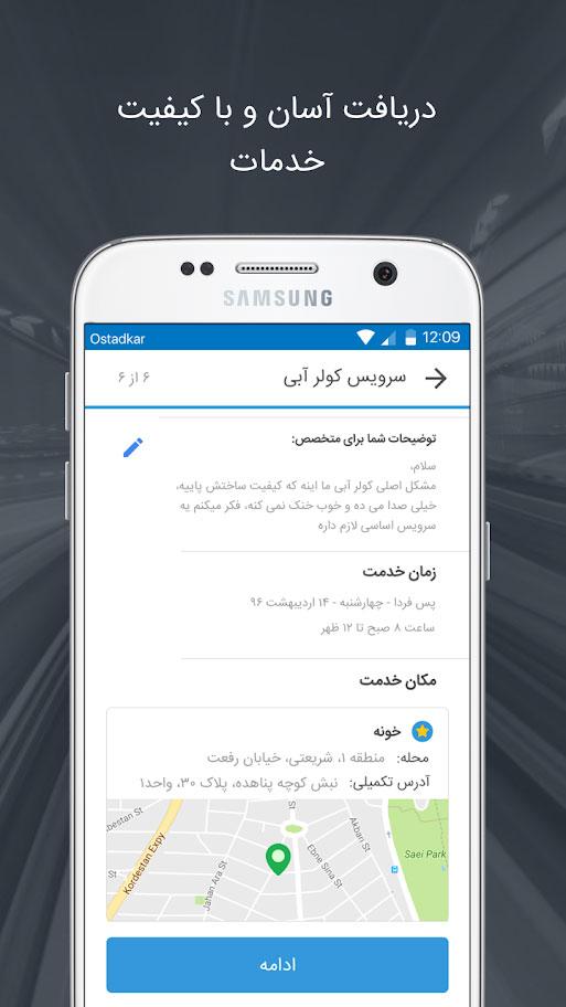 OstadKar 1.21.1 دانلود اپلیکیشن استادکار اندروید