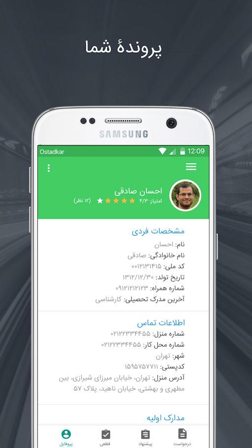 دانلود OstadKar Hamkar 3.0.5 برنامه متخصصان همکار استادکار اندروید