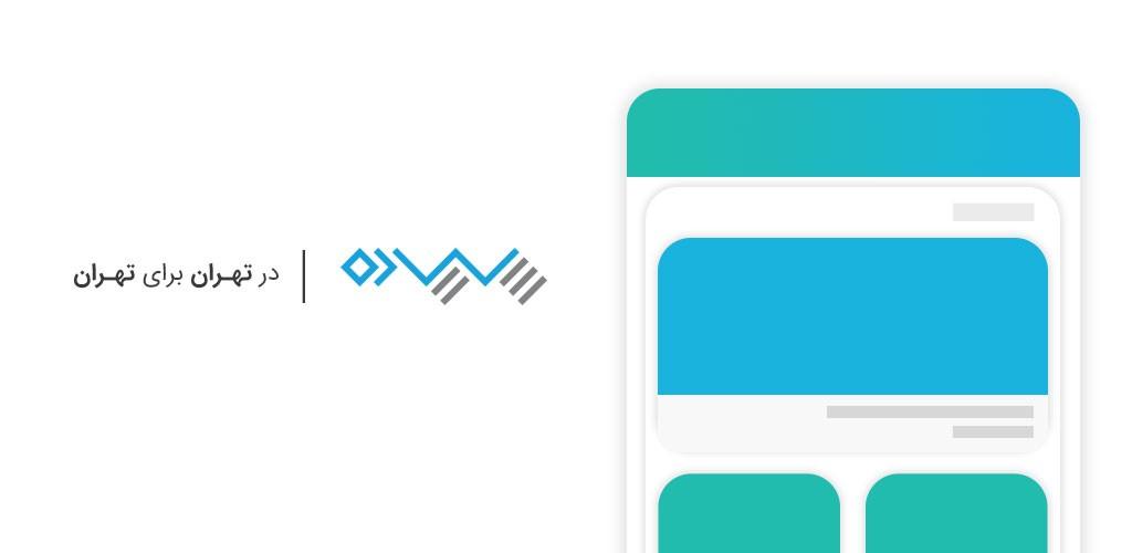 Peeyade 2.3.0 دانلود اپلیکیشن پیاده برای اندروید و iOS آیفون