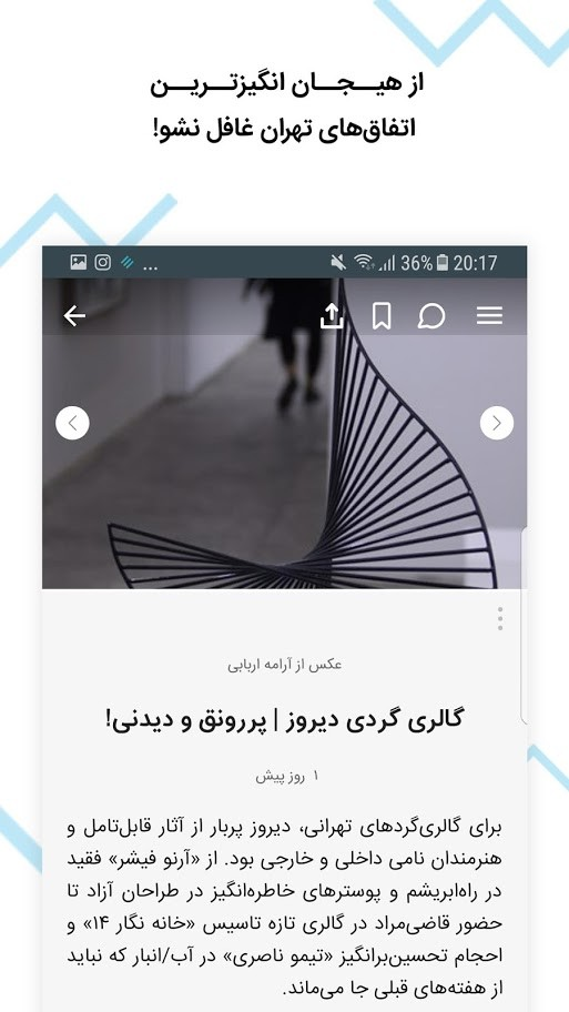 Peeyade 2.0.1 دانلود اپلیکیشن پیاده برای اندروید و iOS آیفون