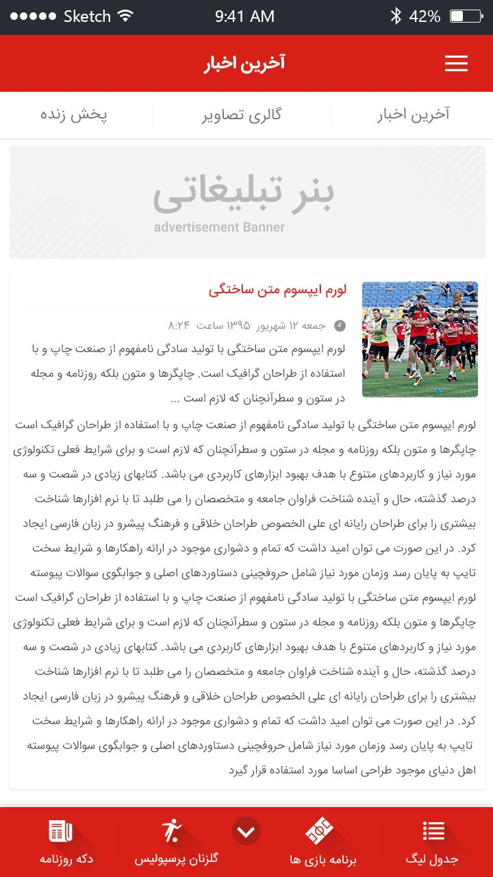 Perspolis News 6.0 دانلود برنامه اخبار پرسپولیس اندروید