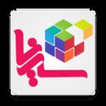 دانلود SinaRubik 1.5.6 – اپلیکیشن سینا روبیک اندروید