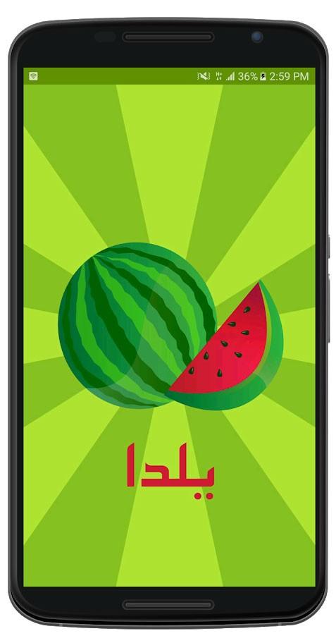 Yalda 1.0 دانلود نرم افزار یلدا (فال حافظ، میوه آرایی و تزیین دسر، پیامک)