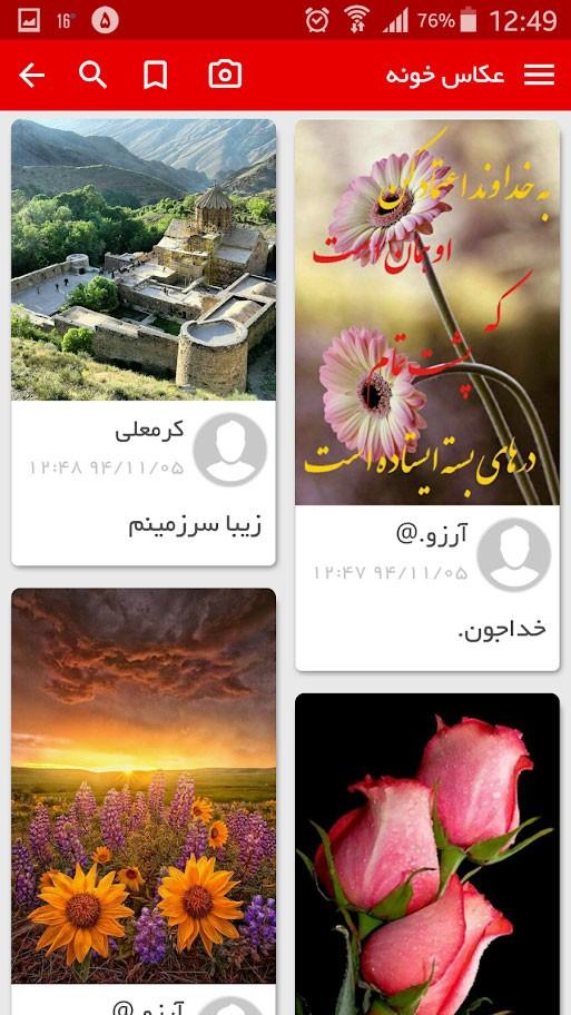 دانلود Akharin Khabar 8.0 برنامه آخرین خبر برای اندروید