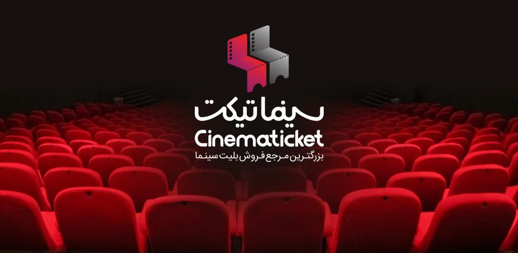 Cinematicket 5.0 دانلود سینماتیکت اندروید اپلیکیشن خرید بلیط سینما