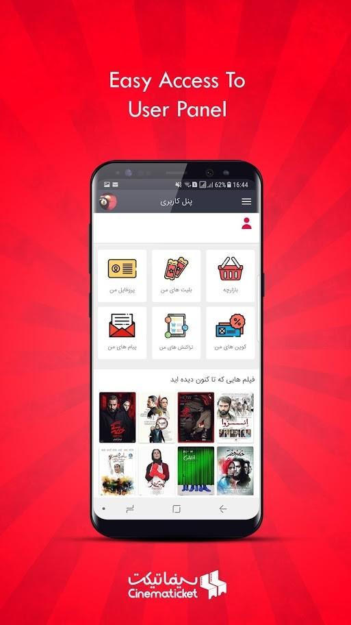 Cinematicket 4.7 دانلود سینماتیکت اندروید اپلیکیشن خرید بلیط سینما