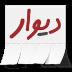 دانلود برنامه دیوار Divar 11.4.2 برای اندروید و iOS آیفون