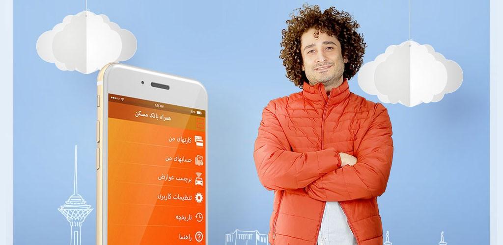 دانلود همراه بانک مسکن برای اندروید، iOS، جاوا و ویندوز فون