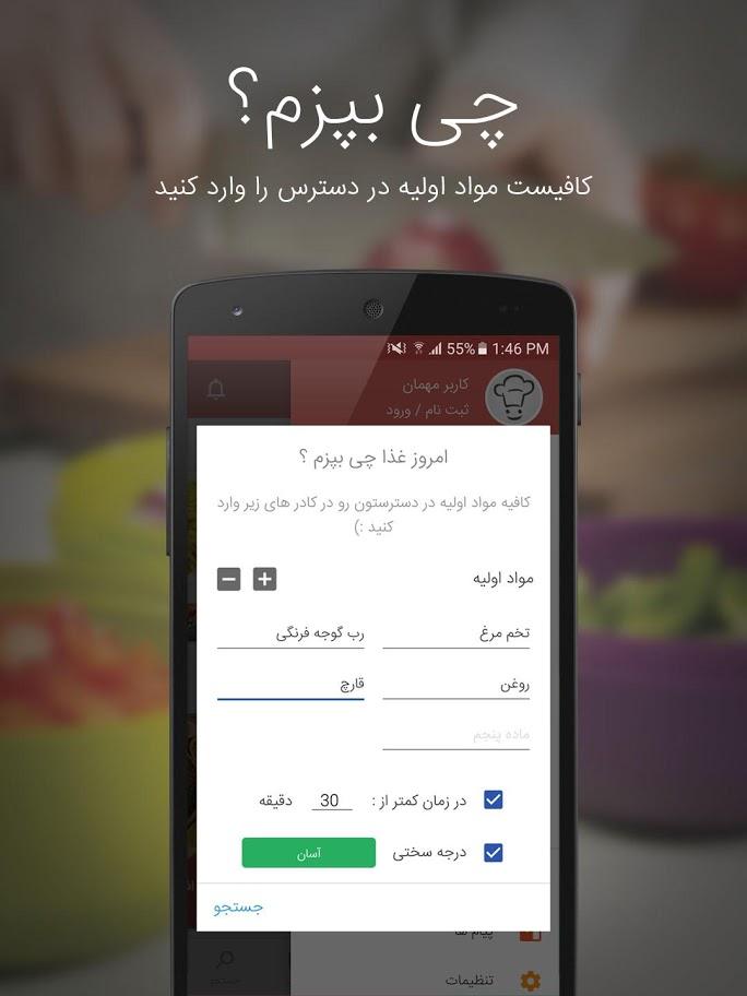 Sarashpaz Papion 3.3.1 دانلود نرم افزار آشپزی سرآشپز پاپیون اندروید