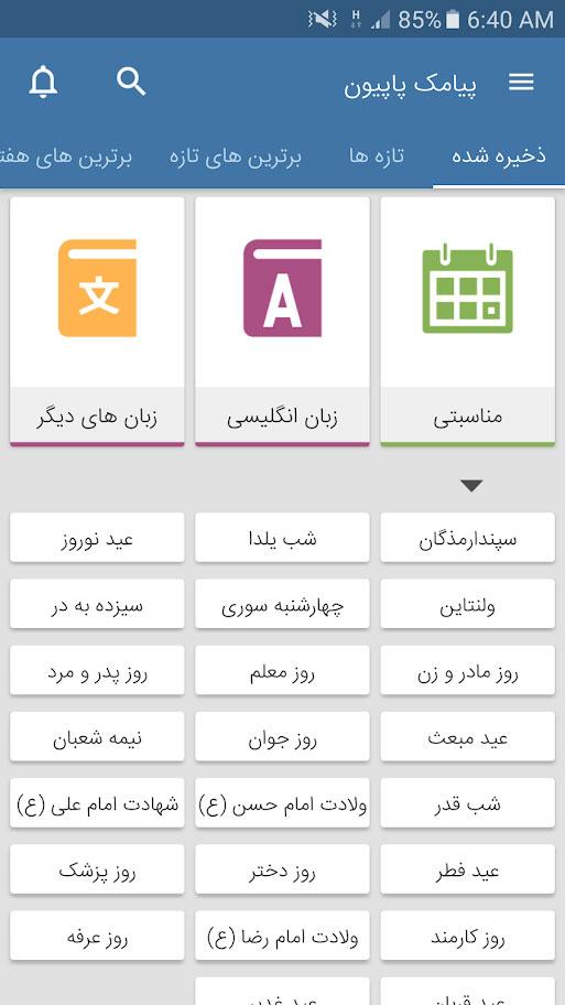 Papion SMS 4.5.0 دانلود برنامه بانک پیامک پاپیون برای اندروید