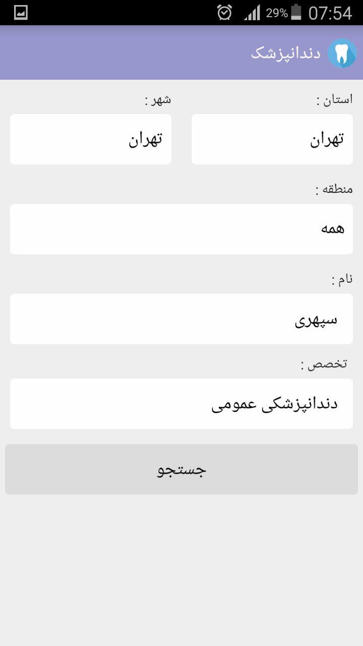 Sakhad 2.0.13971221.0800 دانلود بیمه ساخد خدمات درمانی نیروهای مسلح