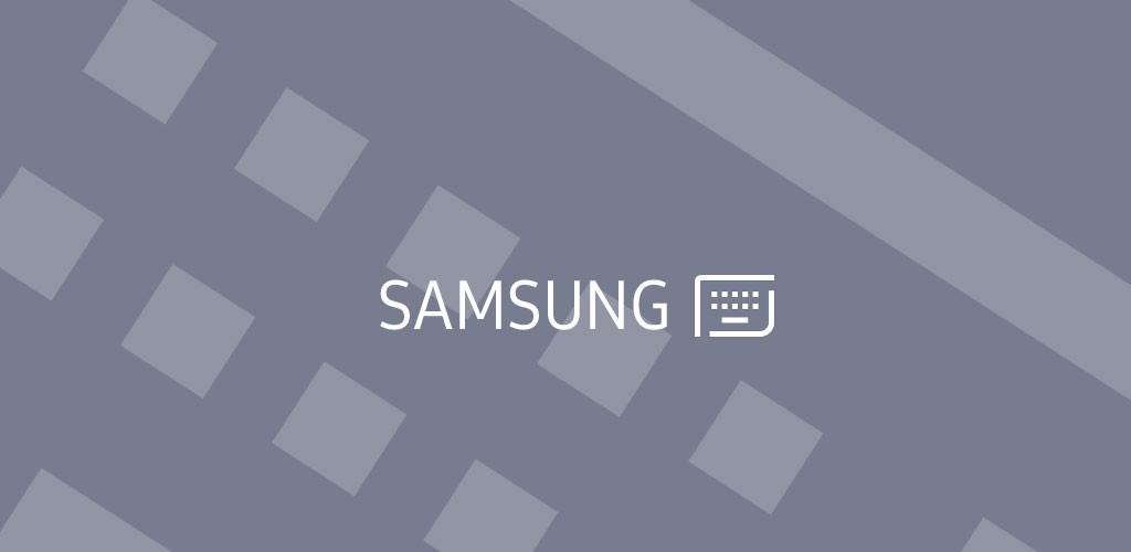 Samsung Keyboard 3.3.20.16 دانلود کیبورد اصلی سامسونگ