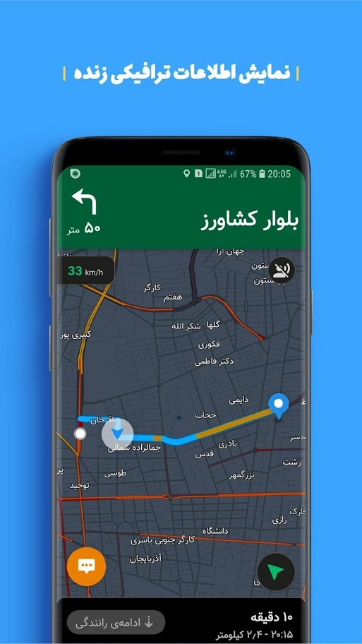 دانلود بلد Balad 4.15.2 نقشه و مسیریاب فارسی اندروید و iOS آیفون