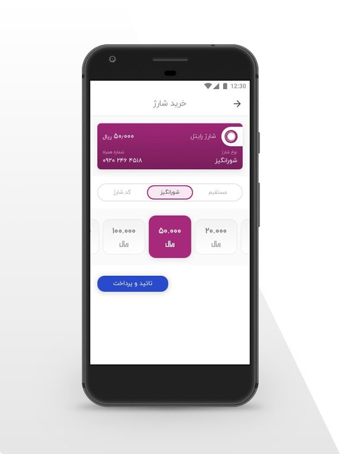 دانلود دیجی پی My DigiPay 2.0.10 - GP برنامه پرداخت اندروید