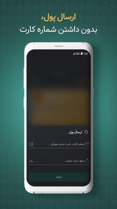 Hamrah Card 3.6.8 دانلود اپلیکیشن همراه کارت اندروید و iOS آیفون