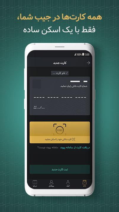 دانلود همراه کارت بانک آینده نسخه جدید 4.9.4 برای اندروید و iOS آیفون