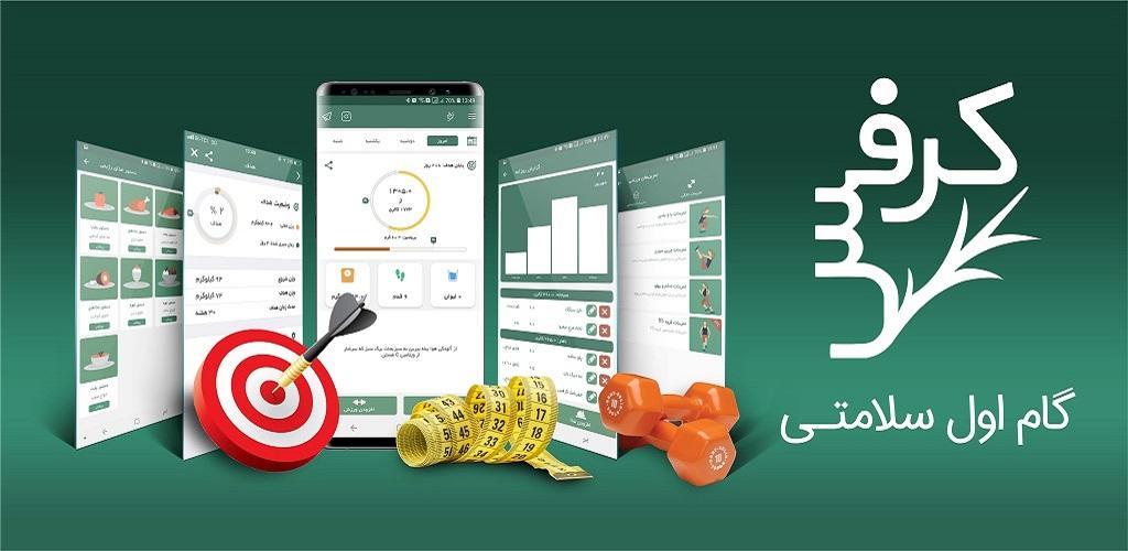 Karafs 4.7.2 دانلود برنامه کرفس کالری شمار رژیم لاغری و چاقی اندروید