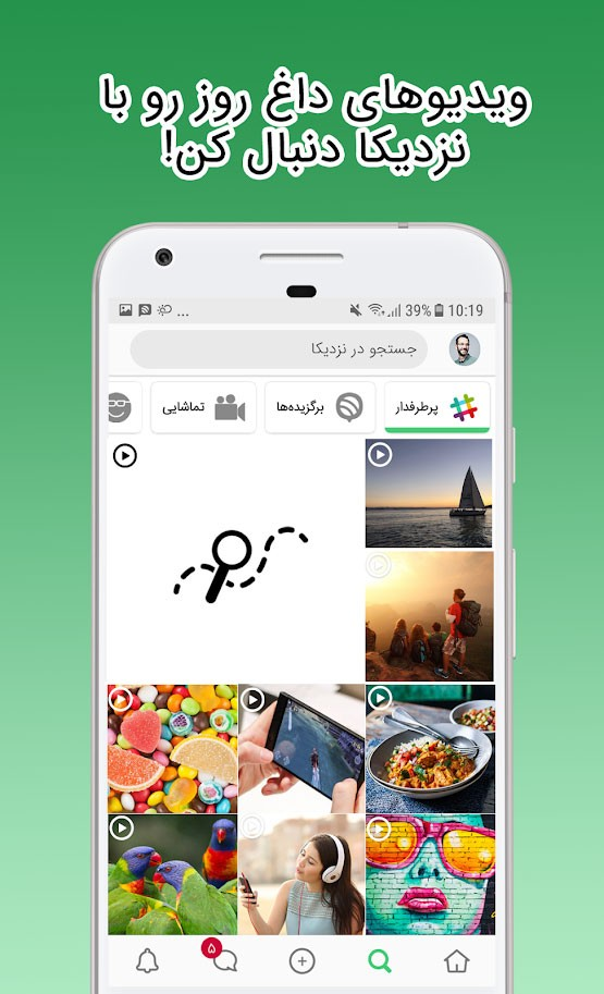 دانلود نزدیکا Nazdika 10.18.3-G نسخه جدید برنامه دوست یابی