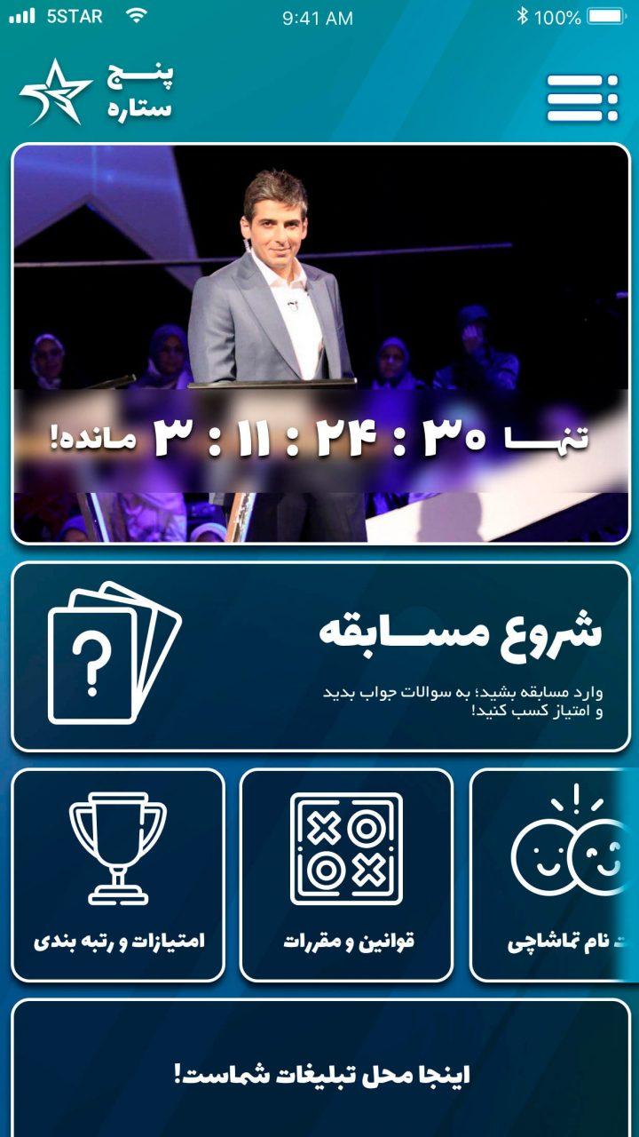Panj Setareh 2.0.4 دانلود اپلیکیشن مسابقه پنج ستاره
