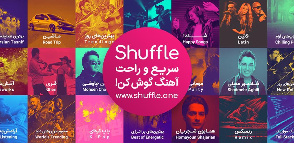 دانلود Shuffle 1.2.2 برنامه شافل موزیک اندروید