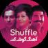 Shuffle 1.1.14 دانلود برنامه شافل موزیک برای اندروید