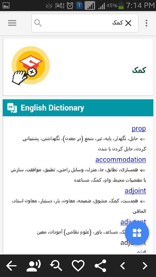 دانلود TDictionary 15.0 دیکشنری تحلیلگران (آموزشگاه مجازی) اندروید