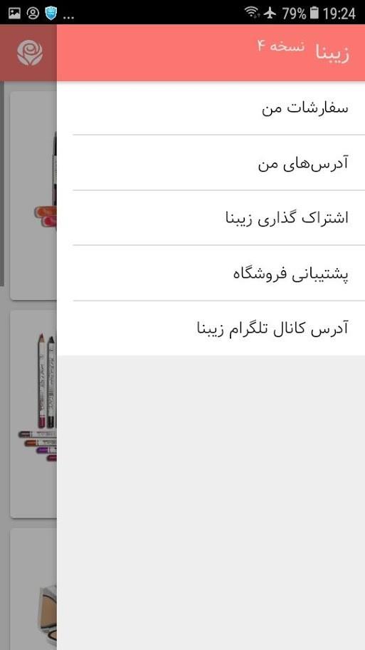 Zibona 1.1.6 دانلود برنامه اپلیکیشن زیبونا اندروید و iOS آیفون