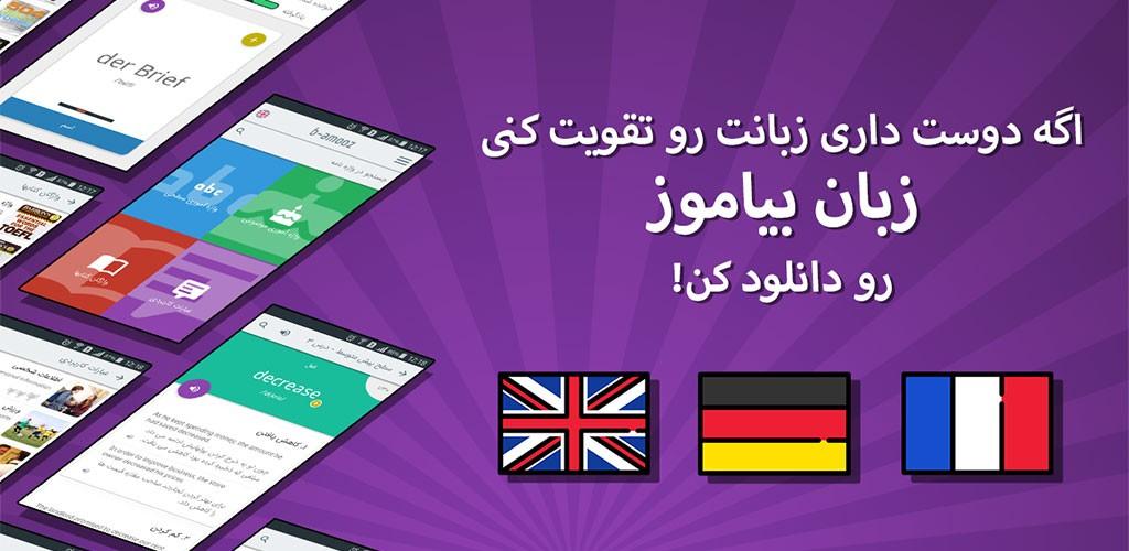 دانلود B-amooz 7.0.1 برنامه زبان بیاموز آموزش زبان برای اندروید