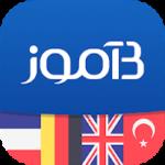 B-amooz 6.1.1 دانلود اپلیکیشن زبان بیاموز برای اندروید