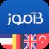 دانلود B-amooz 7.0.3 برنامه زبان بیاموز آموزش زبان برای اندروید