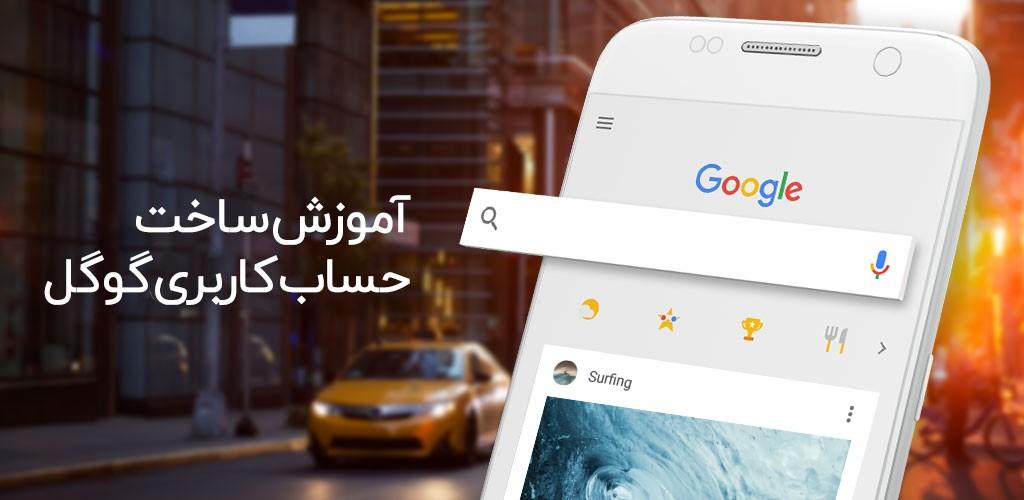 آموزش تصویری ساخت حساب گوگل جیمیل Gmail با گوشی بدون شماره