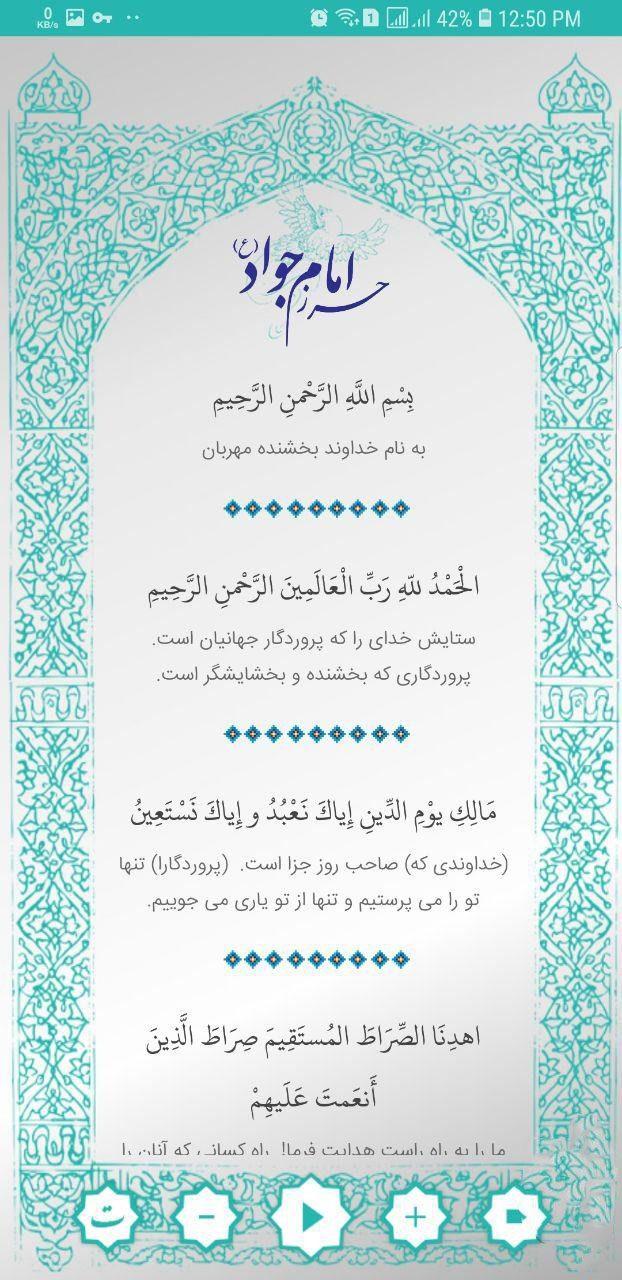 Imam Javad Herz 1.2 دانلود دعای حرز امام جواد (ع) برای اندروید